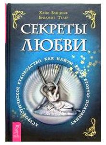 """Банцхаф Х., Телер Б. """"Секреты любви"""""""