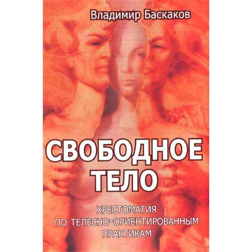 """Баскаков В. """"Свободное тело"""""""