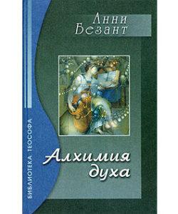 Безант А. «Алхимия духа»