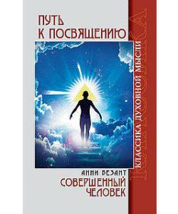 Безант А. «Путь к посвящению»