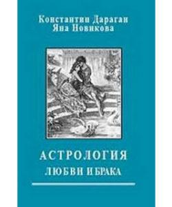 Дараган К., Новикова Я. «Астрология любви и брака»