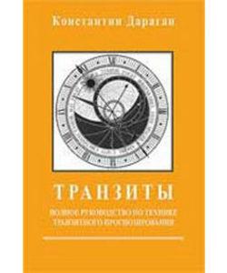 Дараган К. «Транзиты»
