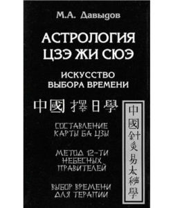 "Давыдов М. ""Астрология Цзэ Жи Сюэ"""