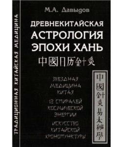 """Давыдов М. """"Древнекитайская астрология эпохи Хань"""""""