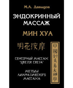 """Давыдов М. """"Эндокринный массаж. Мин Хуа"""""""