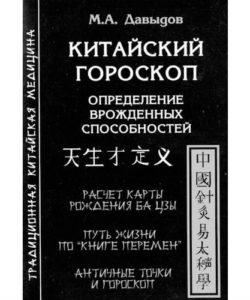 """Давыдов М. """"Китайский гороскоп"""""""