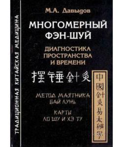 """Давыдов М. """"Многомерный фэн-шуй"""""""