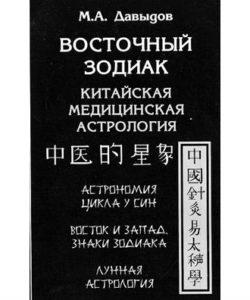 """Давыдов М. """"Восточный зодиак"""""""