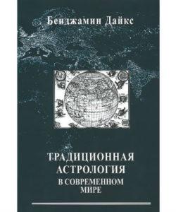 Дайкс Б. «Традиционная астрология в современном мире»