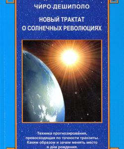 """Чиро Дешиполо """"Новый трактат о солнечных революциях"""""""