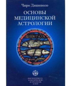 Дишеполо Ч. «Основы медицинской астрологии»