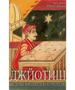Дефау Х., Свобода Р. «Джйотиш. Введение в индийскую астрологию»