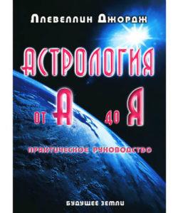 """Ллевеллин Дж. """"Астрология от А до Я"""""""