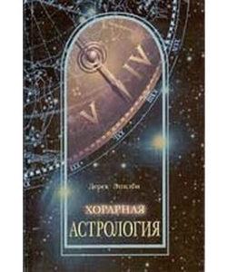 "Эпплби Д. ""Хорарная астрология"""