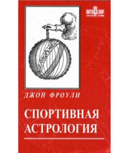 Фроули Джон «Спортивная астрология»