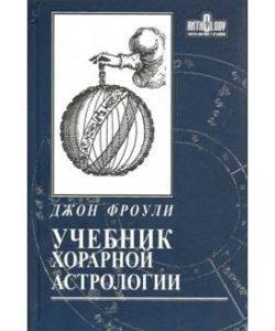 Фроули Джон «Учебник хорарной астрологии»