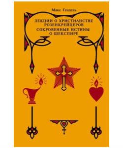 Гендель М. «Лекции о христианстве розенкрейцеров»