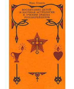 Гендель М. «Воспитание детей и научная астрология в учении ордена розенкрейцеров»