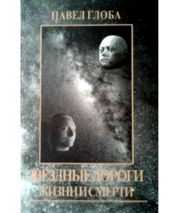 Глоба П. «Звездные дороги жизни и смерти»