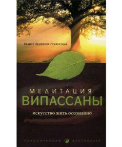 Бханте Хенепола Гунаратана «Медитация випассаны»