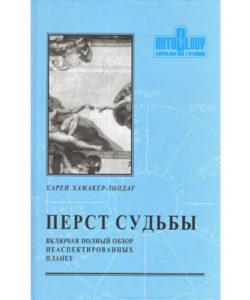 Хамакер-Зондаг К. «Перст судьбы»