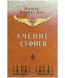 """Хазрат Инайят Хан """"Учение Суфиев"""""""