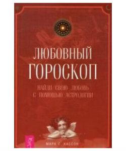 Хассон Марк С. «Любовный гороскоп»