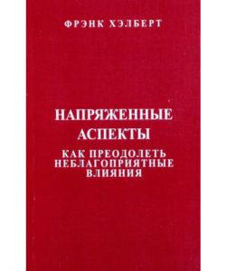 """Хэлберт Ф. """"Напряженные аспекты"""""""