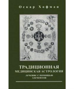 Хофман О. «Традиционная медицинская астрология»