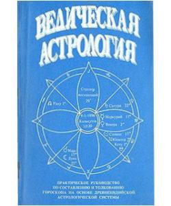 Хопке Т. «Ведическая астрология»