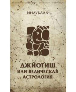 Индубала «Джйотиш, или Ведическая астрология»