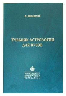 """Израитель Б. """"Учебник астрологии для ВУЗов"""""""