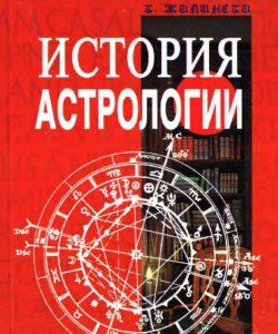 """Жилински К. """"История астрологии"""""""