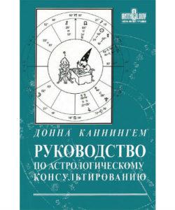 Каннингем Д. «Руководство по астрологическому консультированию»