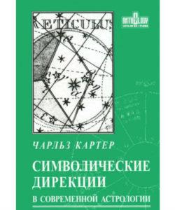 Картер Ч. «Символические дирекции в современной астрологии»