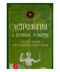 Клемент С. «Астрология и духовное развитие»
