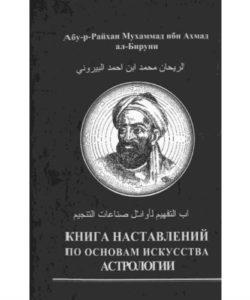 Книга наставлений по основам искусства астрологии