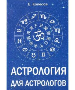 Колесов Е. «Астрология для астрологов»