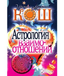 """Кош И., Кош М. """"Астрология взаимоотношений"""""""