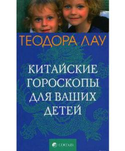 """Теодора Лау """"Китайские гороскопы для ваших детей"""""""