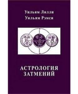 Лилли В. «Астрология затмений»