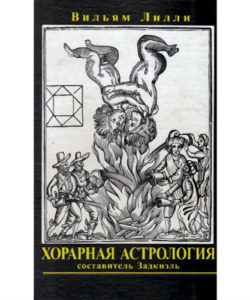 Лилли В. «Хорарная астрология»