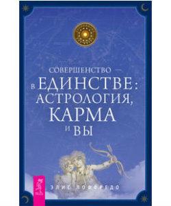 Лоффредо Э. «Совершенство — в единстве: астрология, карма и вы»