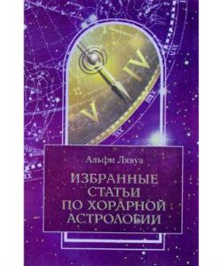 Альфи Лявуа «Избранные статьи по Хорарной Астрологии»