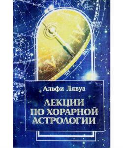 Альфи Лявуа «Лекции по хорарной астрологии»