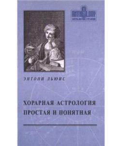 Льюис Э. «Хорарная астрология — простая и понятная»