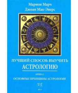 Марч М. «Лучший способ выучить астрологию» Книга 1