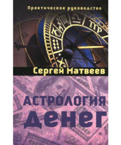 Матвеев С. «Астрология денег»