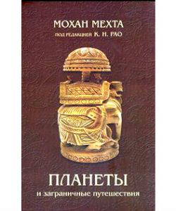 Мохан Мехта «Планеты и заграничные путешествия»