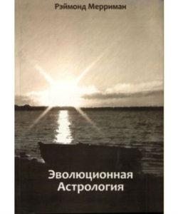 Мерриман Р. «Эволюционная астрология»